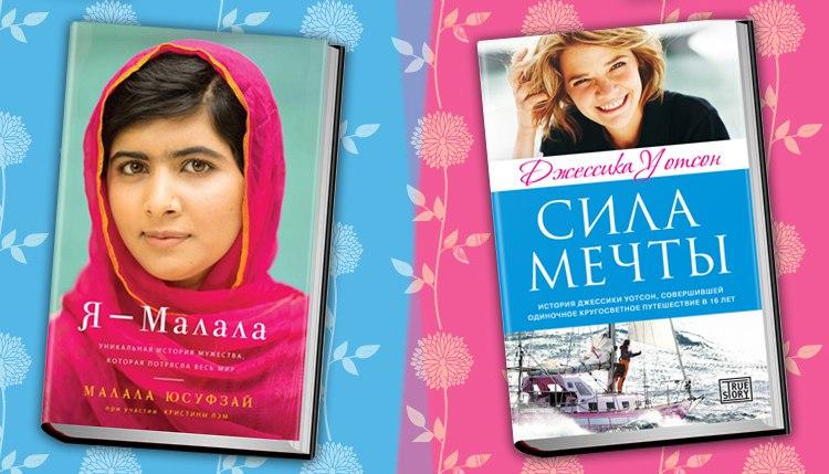 Книги Я-Малала и Сила мечты