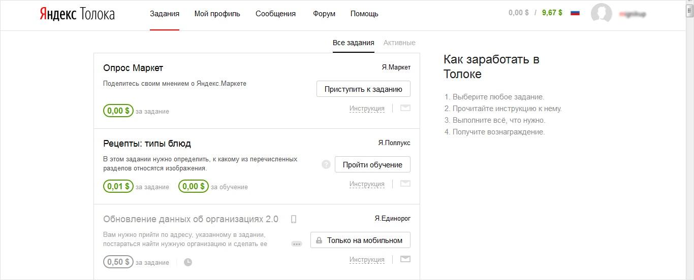 Скриншот Яндекс Толока