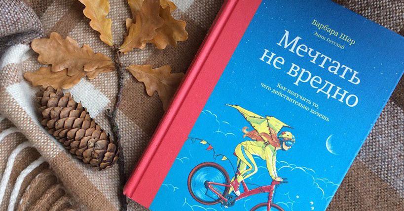"""Книга """"Мечтать не вредно"""" Барбара Шер"""